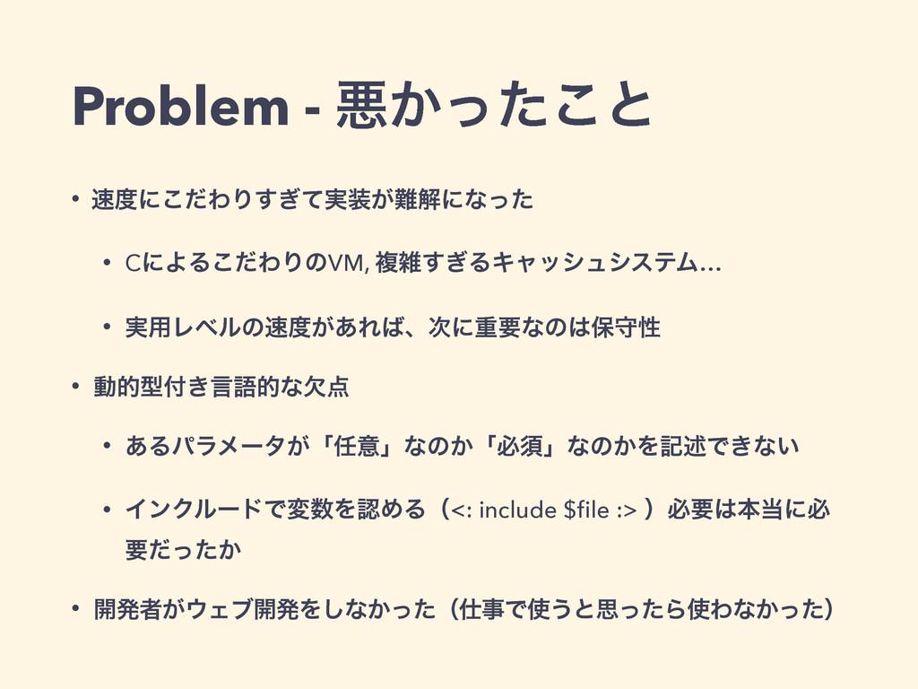 Problem - ѱ͔ͬͨ͜ͱ • ʹͩ͜ΘΓ࣮͕͗ͯ͢ղʹͳͬͨ • CʹΑΔͩ͜...