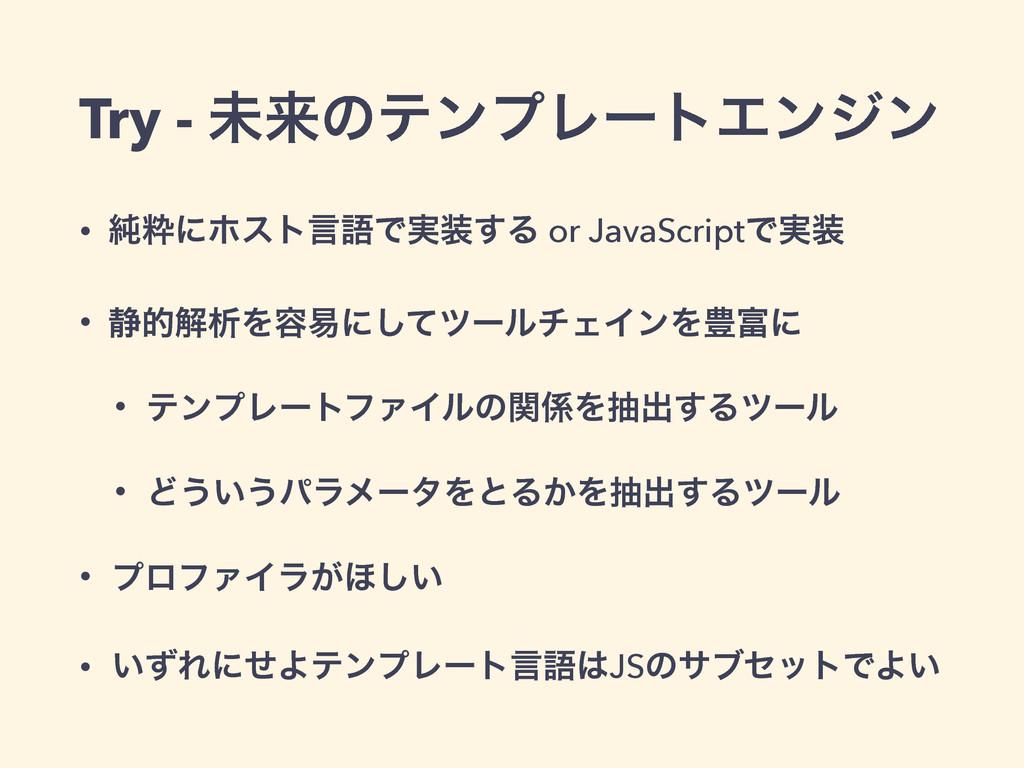 Try - ະདྷͷςϯϓϨʔτΤϯδϯ • ७ਮʹϗετݴޠͰ࣮͢Δ or JavaScri...