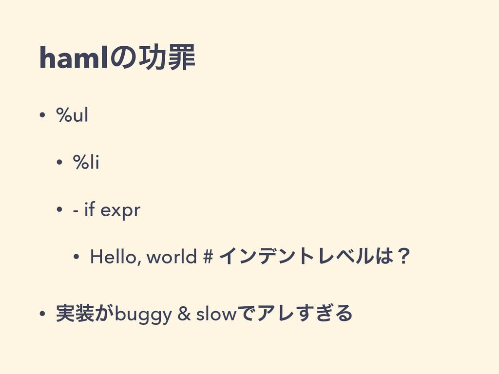 hamlͷޭࡑ • %ul • %li • - if expr • Hello, world ...