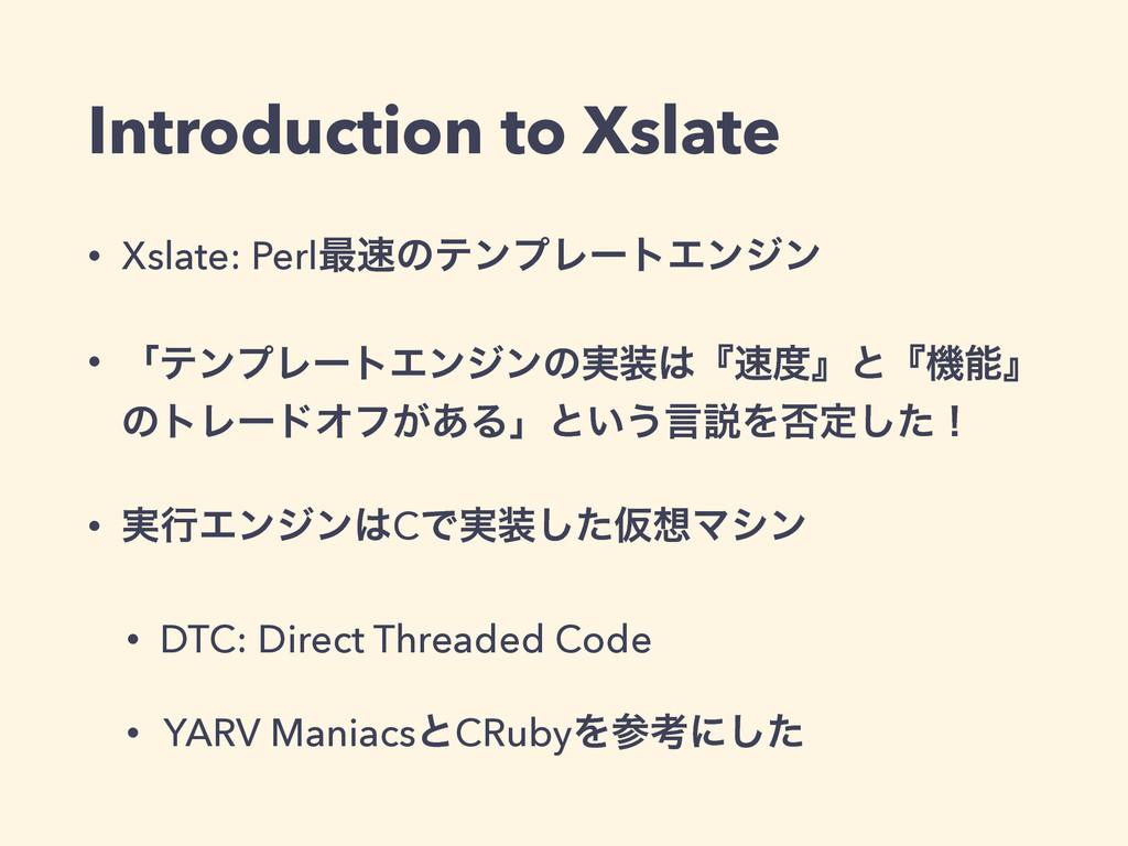 Introduction to Xslate • Xslate: Perl࠷ͷςϯϓϨʔτΤ...