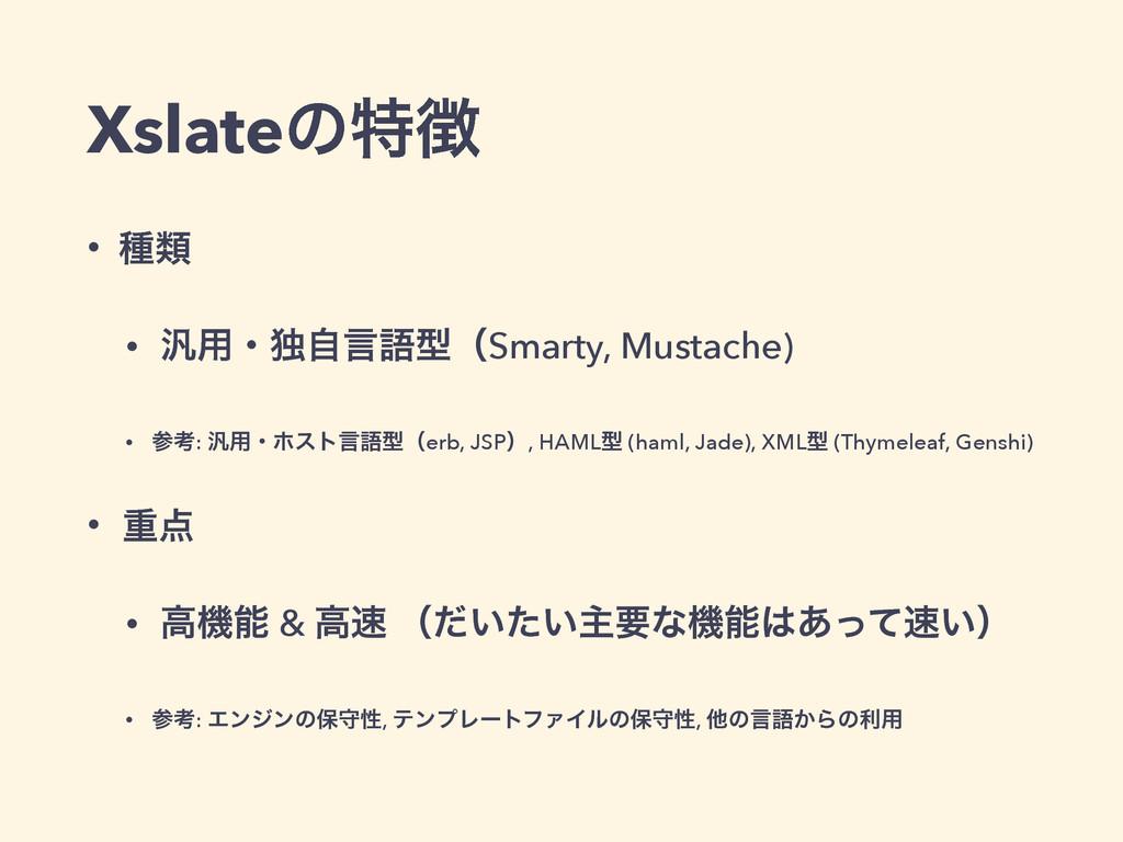 Xslateͷಛ • छྨ • ൚༻ɾಠࣗݴޠܕʢSmarty, Mustache) • ...