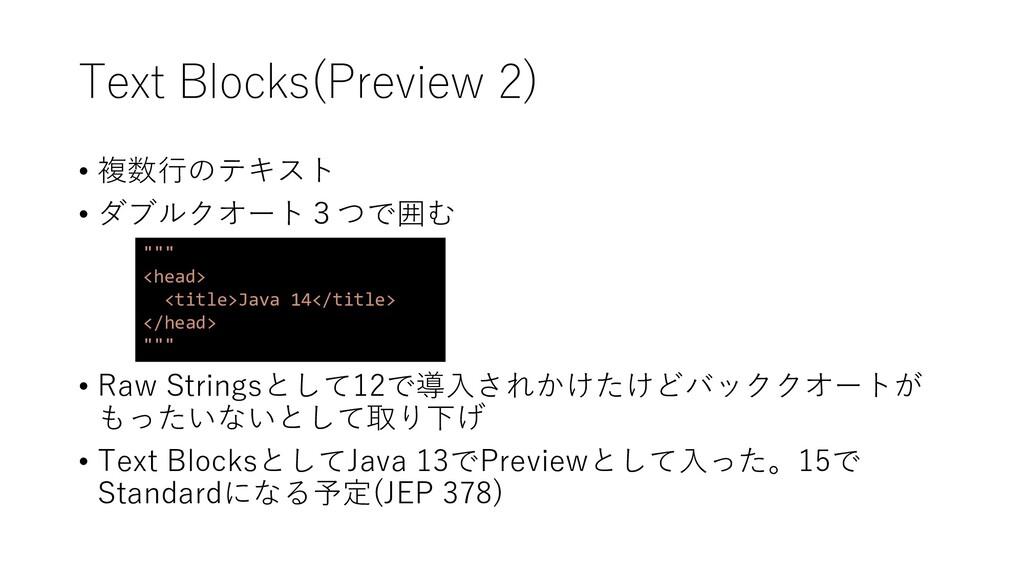 Text Blocks(Preview 2) • 複数行のテキスト • ダブルクオート3つで囲...