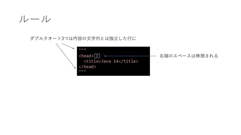 """ルール """""""""""" <head> <title>Java 14</title> </head> """"..."""
