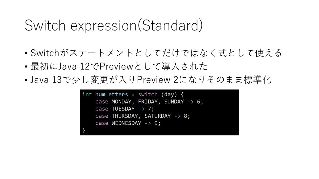 Switch expression(Standard) • Switchがステートメントとして...