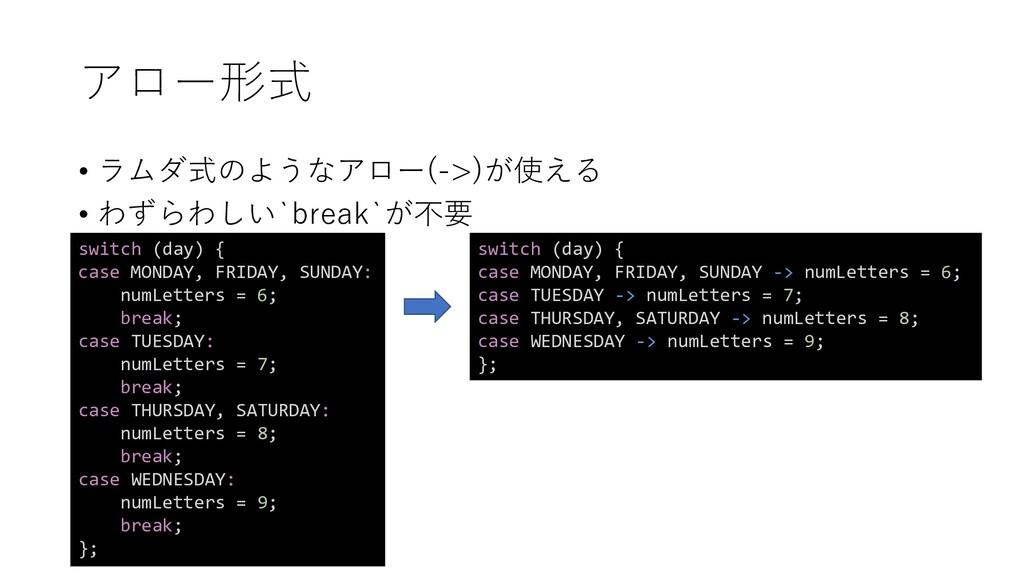 アロー形式 • ラムダ式のようなアロー(->)が使える • わずらわしい`break`が不要 ...