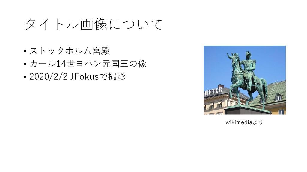 タイトル画像について • ストックホルム宮殿 • カール14世ヨハン元国王の像 • 2020/...
