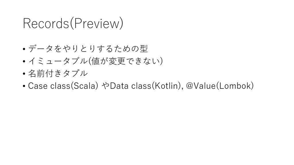 Records(Preview) • データをやりとりするための型 • イミュータブル(値が変...