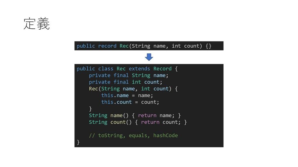 定義 public record Rec(String name, int count) {}...
