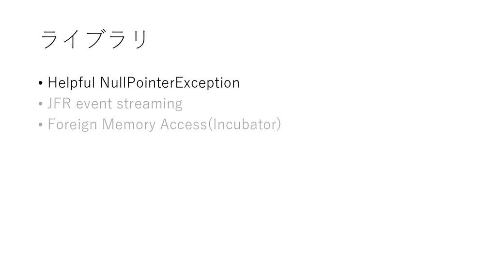 ライブラリ • Helpful NullPointerException • JFR even...