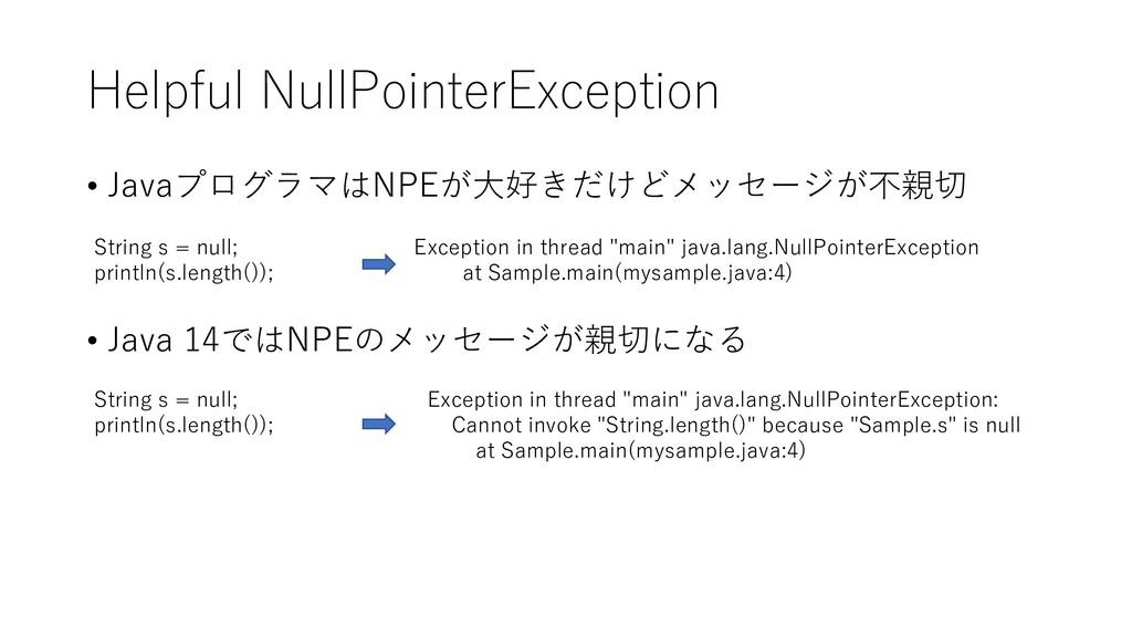Helpful NullPointerException • JavaプログラマはNPEが大好...