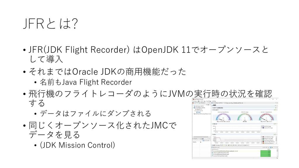 JFRとは? • JFR(JDK Flight Recorder) はOpenJDK 11でオ...