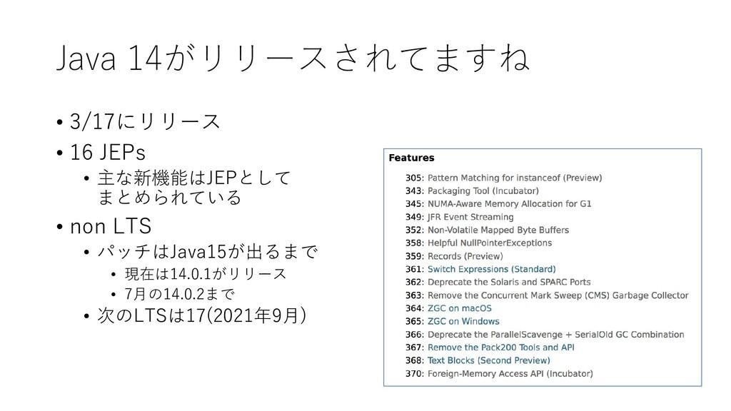 Java 14がリリースされてますね • 3/17にリリース • 16 JEPs • 主な新機...