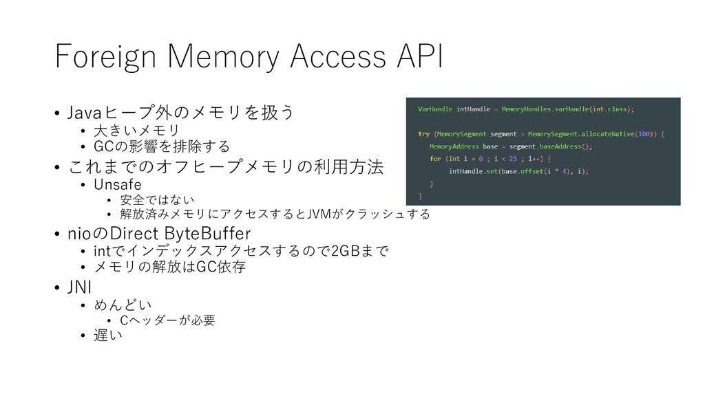 Foreign Memory Access API • Javaヒープ外のメモリを扱う • 大...