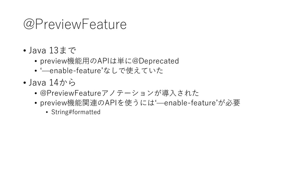 @PreviewFeature • Java 13まで • preview機能用のAPIは単に...