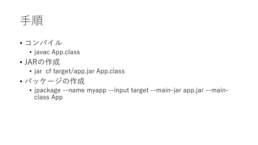 手順 • コンパイル • javac App.class • JARの作成 • jar cf ...