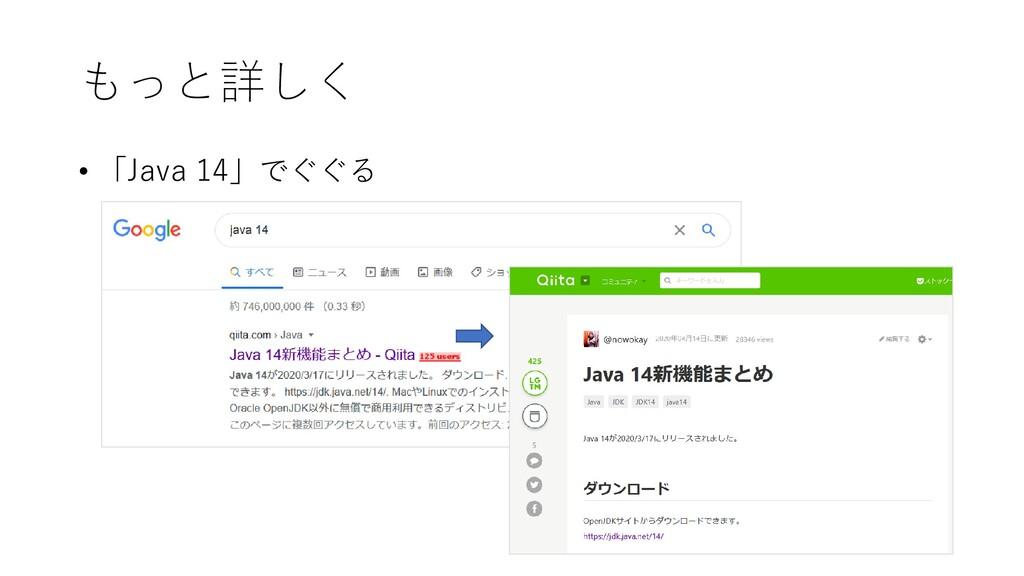 もっと詳しく • 「Java 14」でぐぐる