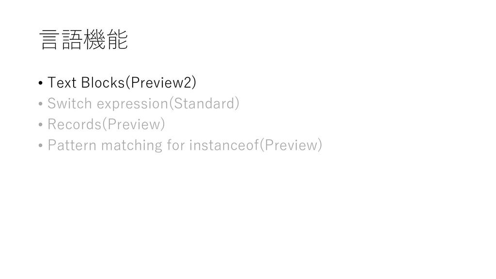 言語機能 • Text Blocks(Preview2) • Switch expressio...