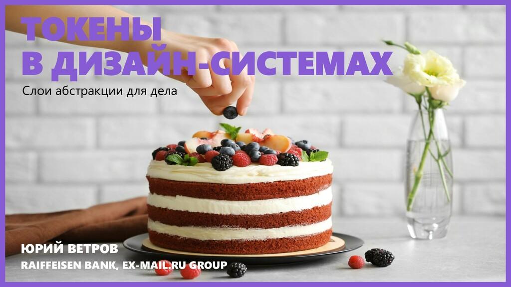 ТОКЕНЫ В ДИЗАЙН-СИСТЕМАХ Слои абстракции для де...