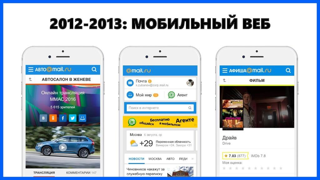2012-2013: МОБИЛЬНЫЙ ВЕБ