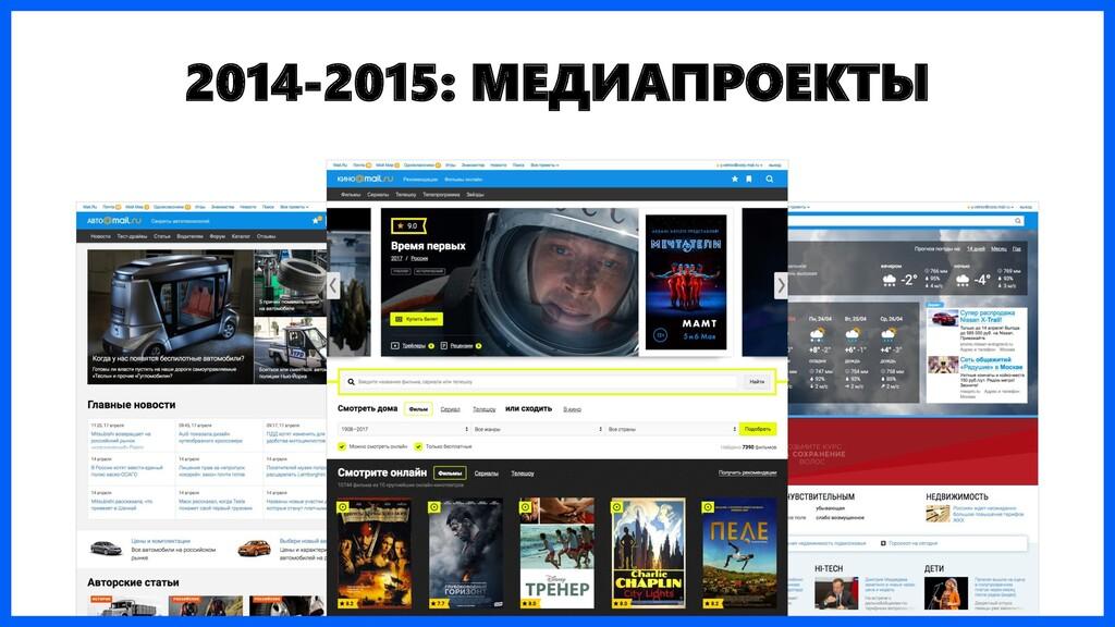 2014-2015: МЕДИАПРОЕКТЫ