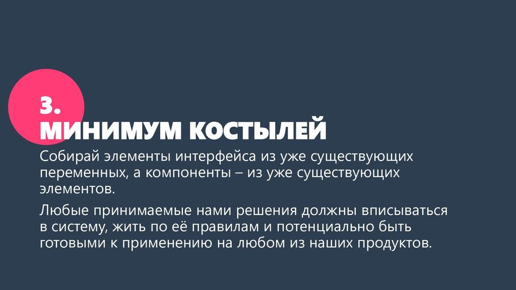 3. МИНИМУМ КОСТЫЛЕЙ Собирай элементы интерфейса...