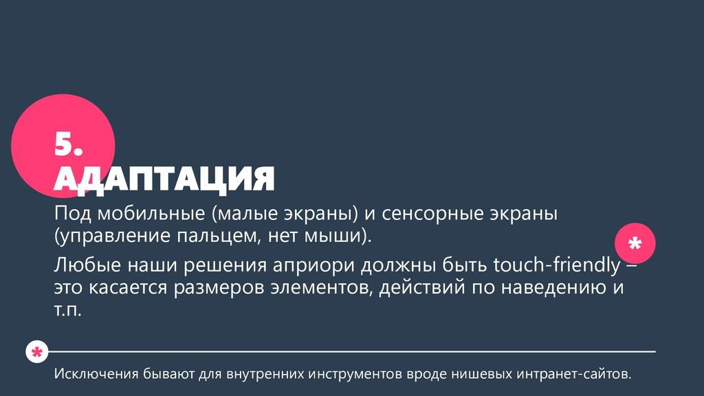 5. АДАПТАЦИЯ Под мобильные (малые экраны) и сен...