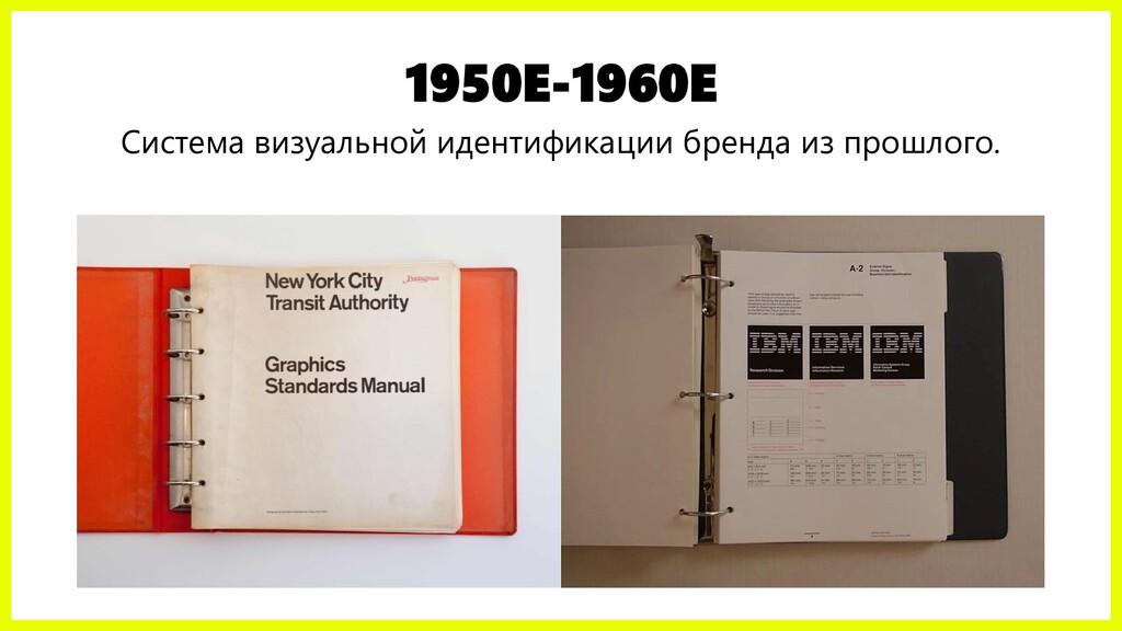 1950Е-1960Е Система визуальной идентификации бр...