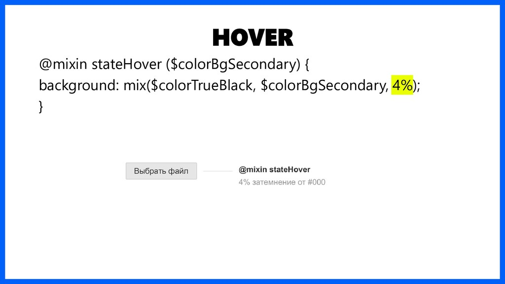 HOVER @mixin stateHover ($colorBgSecondary) { b...