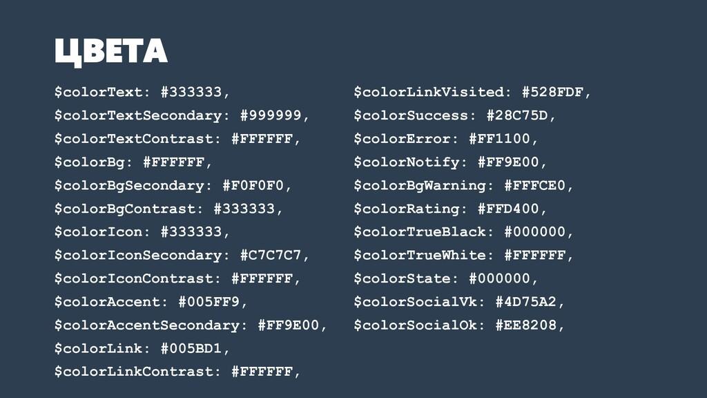 ЦВЕТА $colorText: #333333, $colorTextSecondary:...