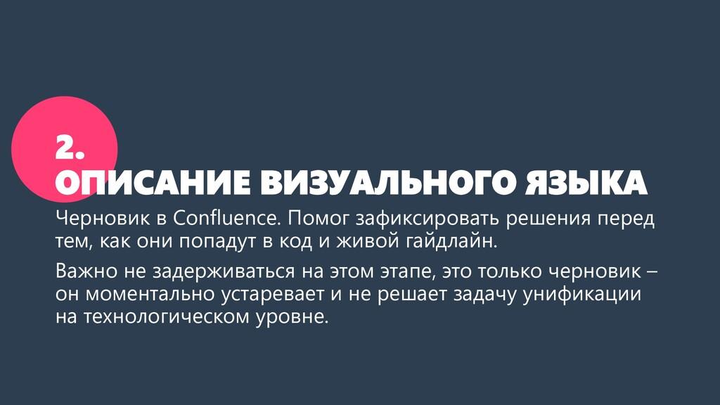 2. ОПИСАНИЕ ВИЗУАЛЬНОГО ЯЗЫКА Черновик в Conflu...