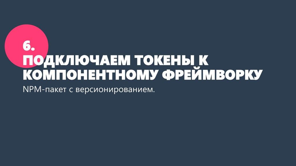 6. ПОДКЛЮЧАЕМ ТОКЕНЫ К КОМПОНЕНТНОМУ ФРЕЙМВОРКУ...