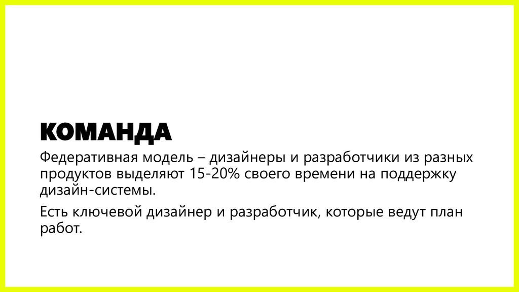 КОМАНДА Федеративная модель – дизайнеры и разра...