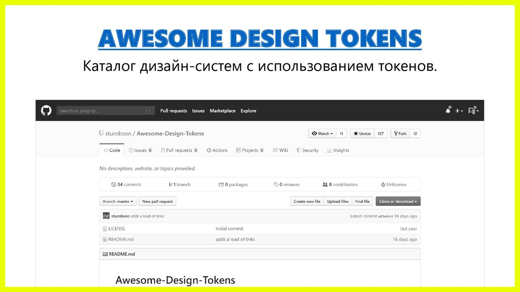 AWESOME DESIGN TOKENS Каталог дизайн-систем с и...