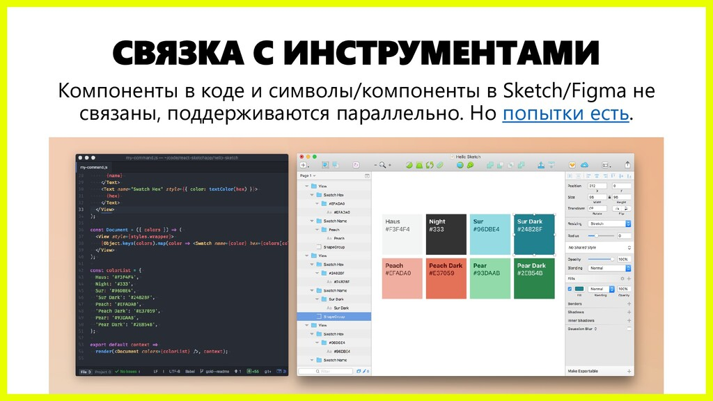 СВЯЗКА С ИНСТРУМЕНТАМИ Компоненты в коде и симв...