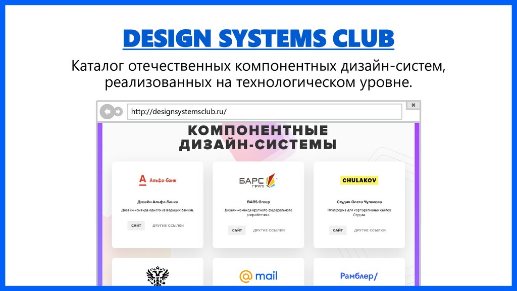 DESIGN SYSTEMS CLUB Каталог отечественных компо...