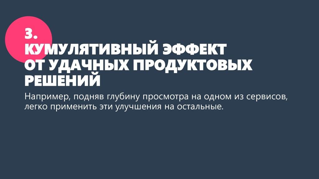 3. КУМУЛЯТИВНЫЙ ЭФФЕКТ ОТ УДАЧНЫХ ПРОДУКТОВЫХ Р...