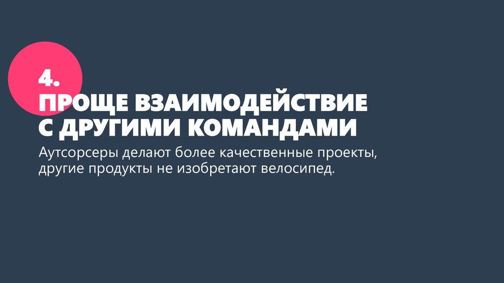 4. ПРОЩЕ ВЗАИМОДЕЙСТВИЕ С ДРУГИМИ КОМАНДАМИ Аут...