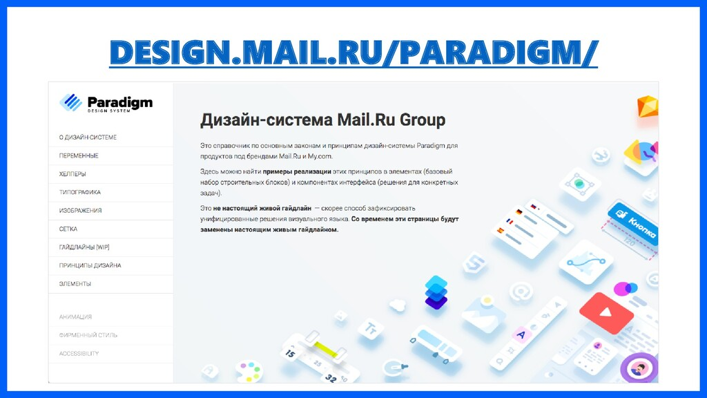 DESIGN.MAIL.RU/PARADIGM/