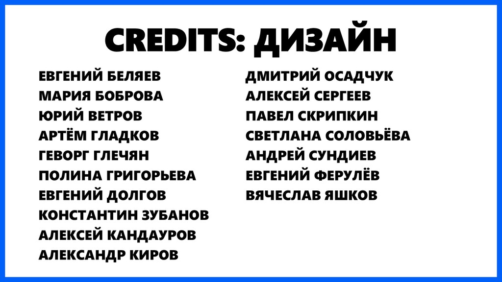 CREDITS: ДИЗАЙН ЕВГЕНИЙ БЕЛЯЕВ МАРИЯ БОБРОВА ЮР...