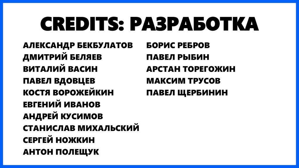 CREDITS: РАЗРАБОТКА АЛЕКСАНДР БЕКБУЛАТОВ ДМИТРИ...