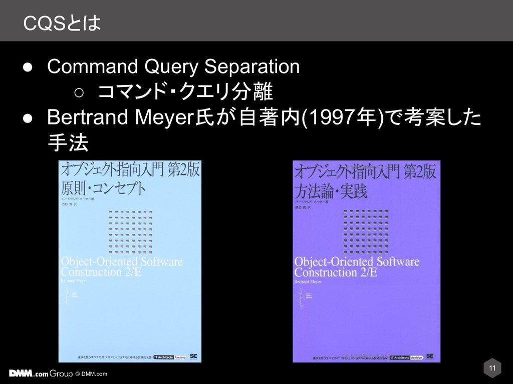 © DMM.com CQSとは 11 ● Command Query Separation ○...
