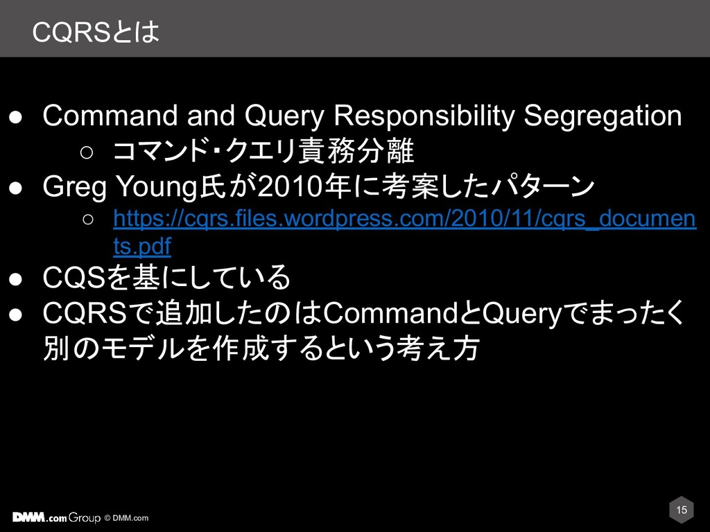© DMM.com CQRSとは 15 ● Command and Query Respons...