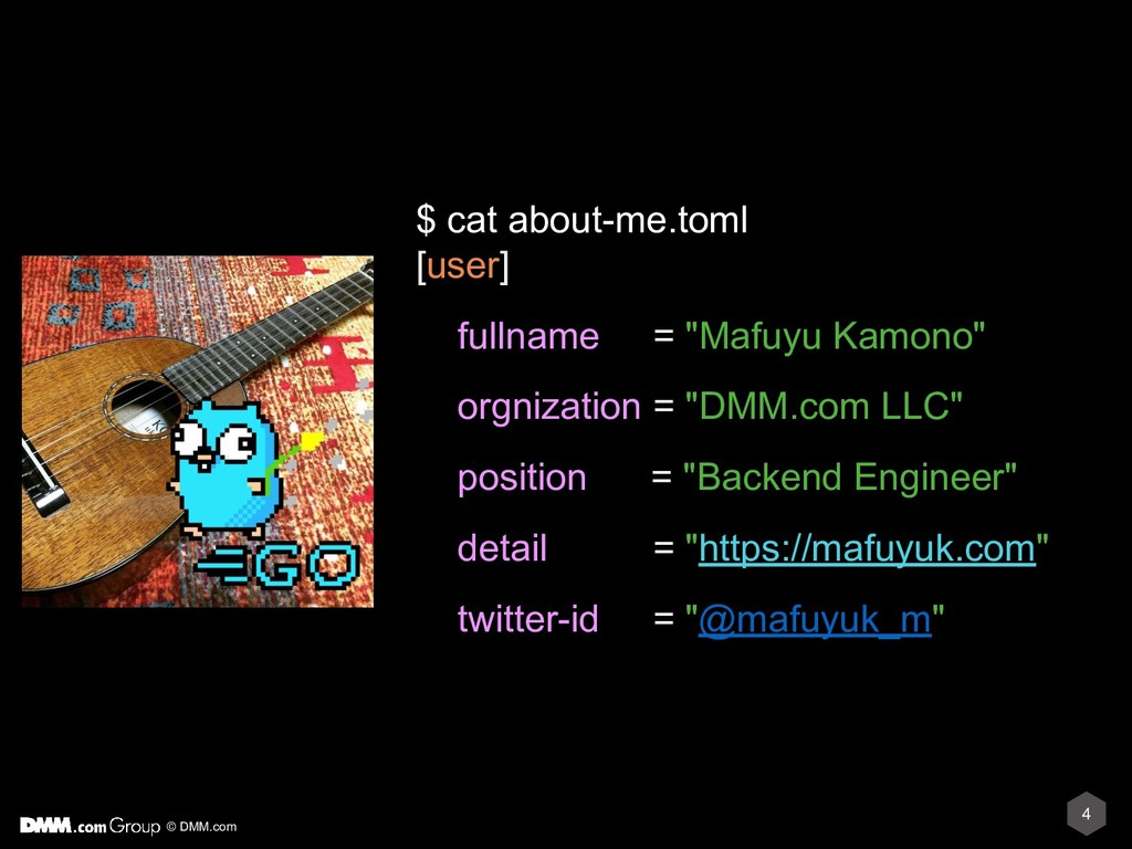 © DMM.com 4 $ cat about-me.toml [user] fullname...