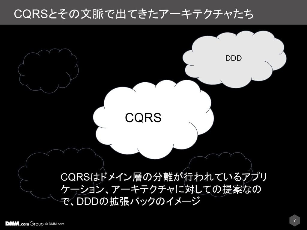 © DMM.com CQRSとその文脈で出てきたアーキテクチャたち 7 CQS CQRS DD...