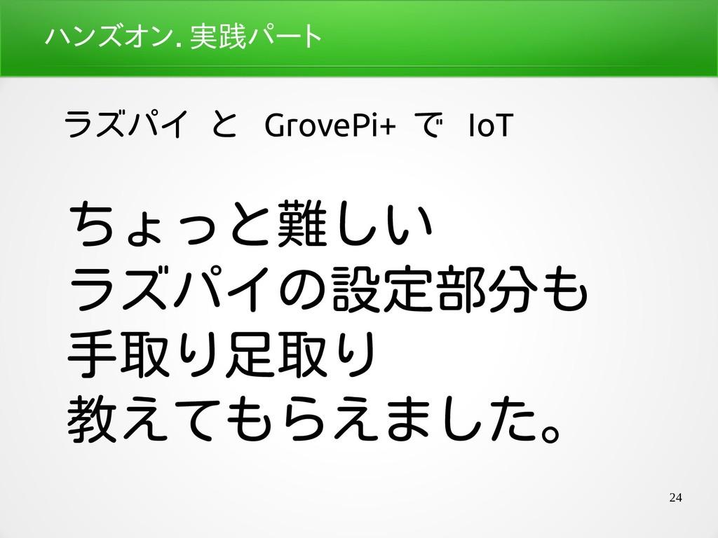 24 ハンズオン.座学パート実践パートパート ラズパイ と GrovePi+ で IoT ちょ...