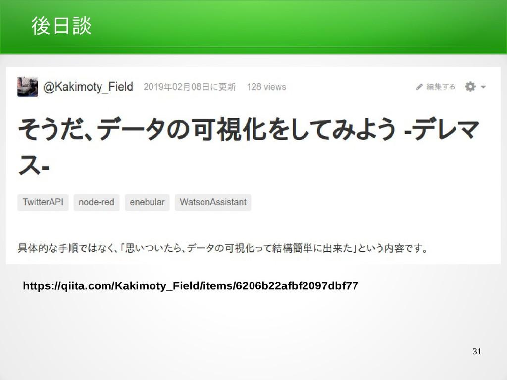 31 後日談 https://qiita.com/Kakimoty_Field/items/6...