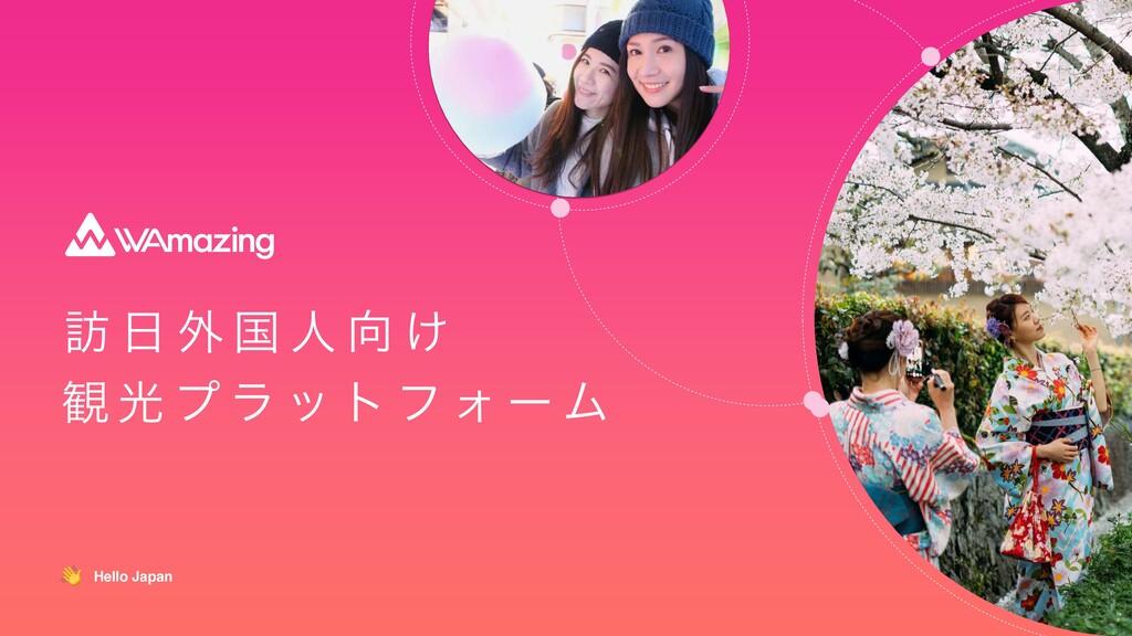 ؍ ޫ ϓ ϥ ο τ ϑ Υ ʔ Ϝ ๚  ֎ ࠃ ਓ  ͚ Hello Japan