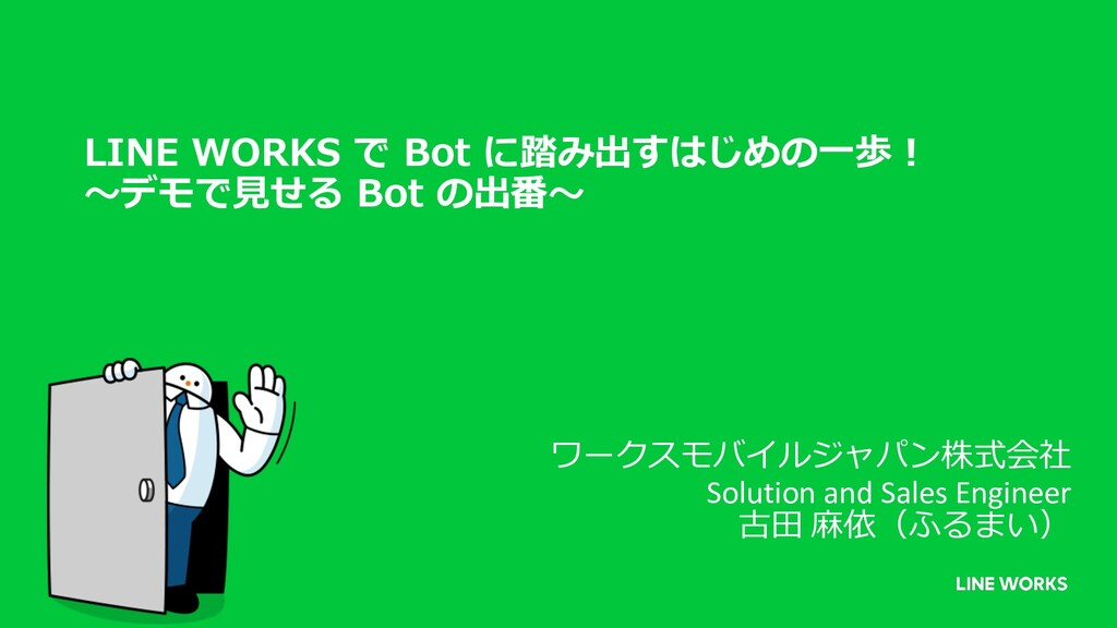 LINE WORKS で Bot に踏み出すはじめの⼀歩︕ 〜デモで⾒せる Bot の出番〜 ...