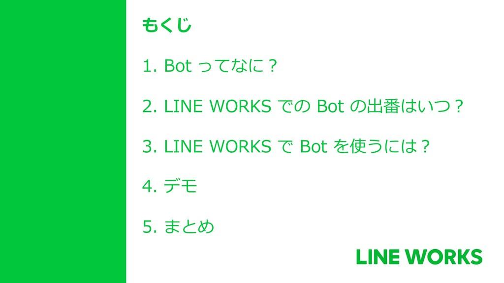 もくじ 1. Bot ってなに︖ 2. LINE WORKS での Bot の出番はいつ︖ 3...