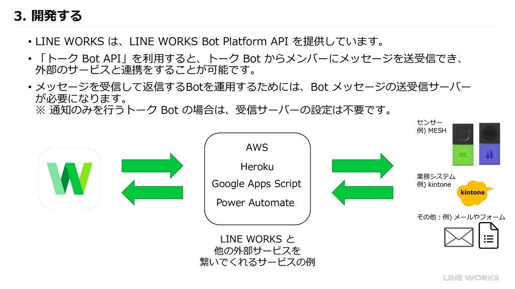 3. 開発する • LINE WORKS は、LINE WORKS Bot Platform ...